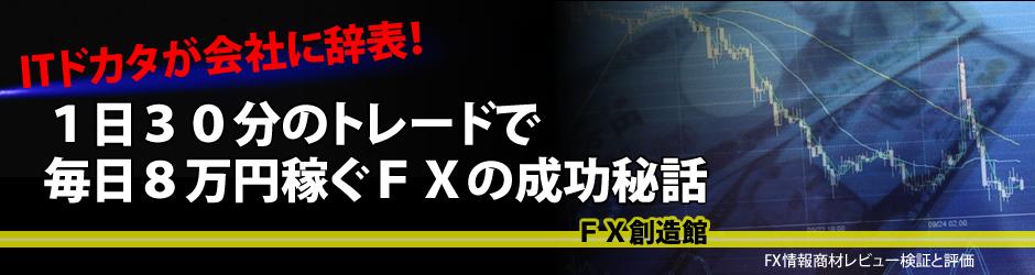 FX情報商材レビュー検証と評価―FX創造館